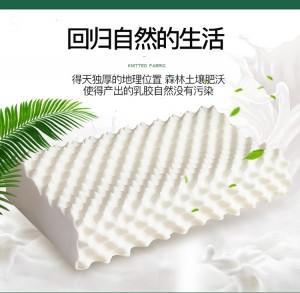 全天然乳膠枕